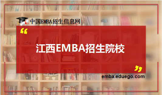 江西EMBA招生院校