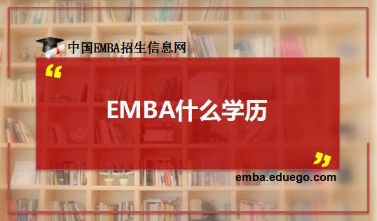 EMBA是什么学历