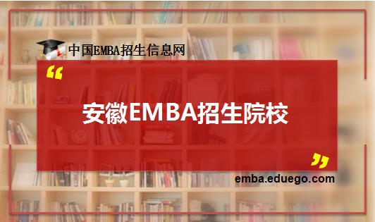 安徽EMBA招生院校