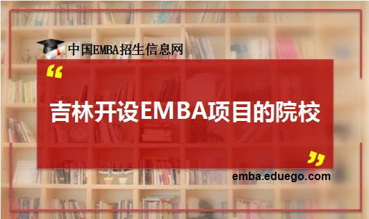 吉林地区EMBA院校