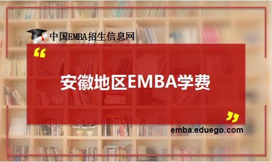 安徽地区EMBA学费