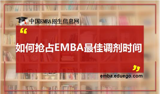 如何抢占EMBA最佳调剂时间