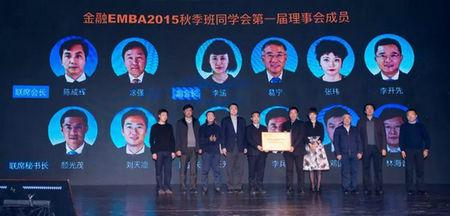 清华五道口金融EMBA2015秋季班同学会成立
