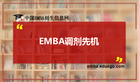 EMBA调剂