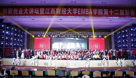 江西财经大学EMBA
