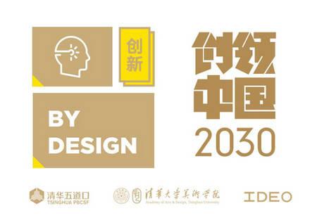 创领中国2030