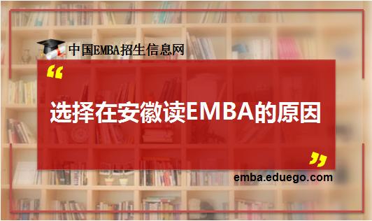 选择在安徽读EMBA的原因