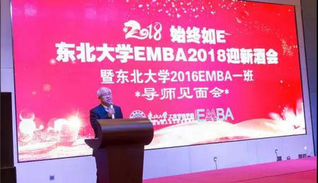 东北大学EMBA2018迎新联谊会