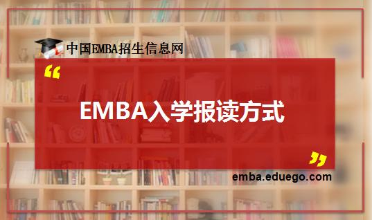 EMBA入学报读的方式