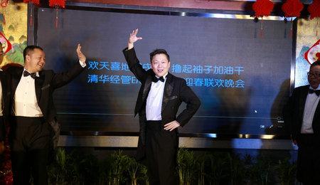 清华经管EMBA17-A班2018迎春联欢晚会