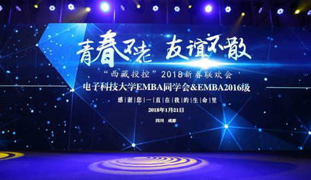 电子科技大学EMBA2018新春同学会
