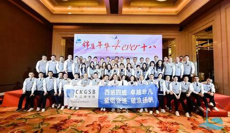 长江商学院EMBA31期迎新晚会暨首次班会
