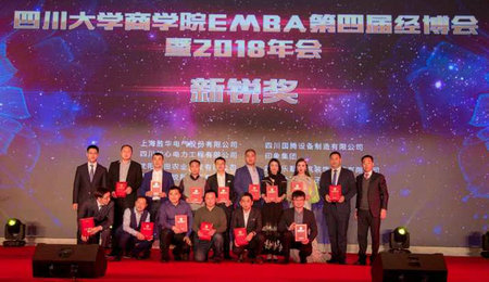 四川大学EMBA第四届经博会暨2018年会