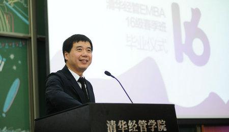 清华经管EMBA16级春季班毕业典礼