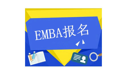 天津财经大学EMBA报名