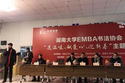 湖南大学EMBA书法协会送春联公益活动