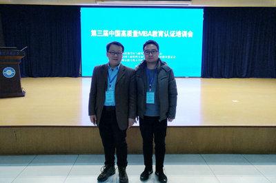 西北大学经济管理学院参加第三届中国高质量MBA教育认证培训会议