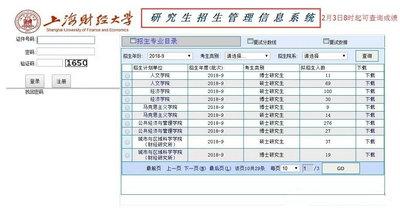 上海财经大学EMBA成绩查询