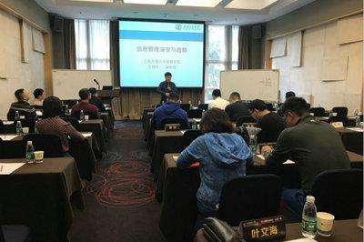 上财EMBA16级学员深圳移动教学