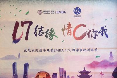 清华经管EMBA17-C班杭州游学活动