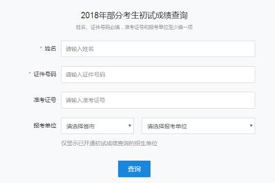 云南大学EMBA成绩公布