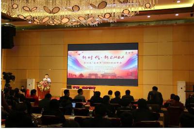 第四届壹世界EMBA领袖峰会