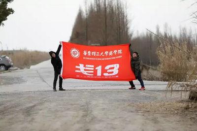 华东理工大学EMBA戈13崇明拉练