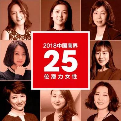 2018中国商界25位潜力女性