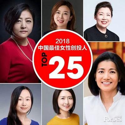 2018中国最佳女性创投人TOP25