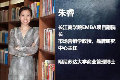 长江商学院EMBA副院长朱睿