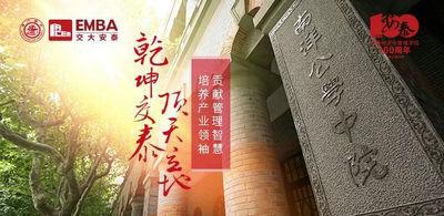 安泰新春论坛暨EMBA上交创业汇峰会