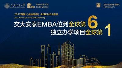 《金融时报》上海交通大学EMBA排名第6位