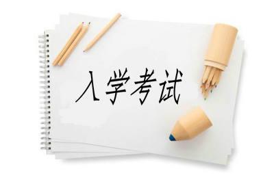 北京交通大学EMBA考试
