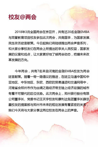 清华五道口金融EMBA校友在两会