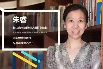 长江商学院EMBA朱睿教授