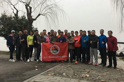 武汉大学EMBA户外运动协会开展春季首跑活动