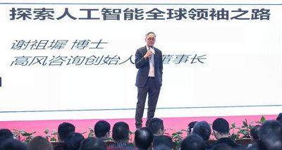 交大安泰经管学院百年院庆新春论坛