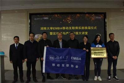 湖南大学EMBA移动互联俱乐部换届暨区块链与产业升级大讲堂