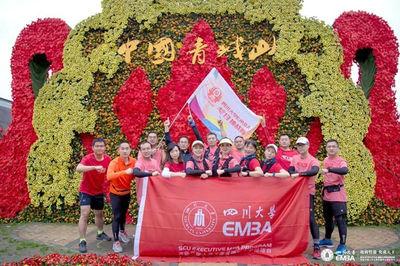 四川大学EMBA戈13远距离拉练赛