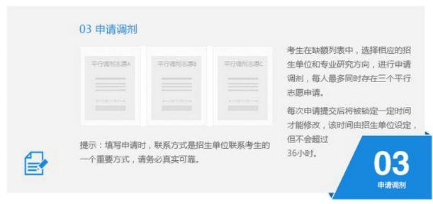湖南大学EMBA招生调剂服务系统开通