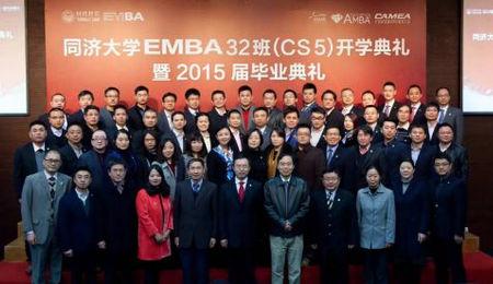 同济大学EMBA