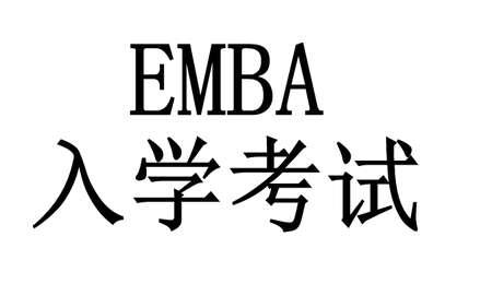 上海财经大学EMBA入学考试成绩