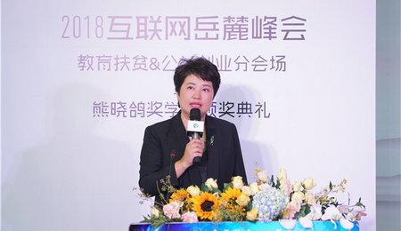 2018互联网岳麓峰会分论坛暨熊晓鸽奖学金颁奖典礼