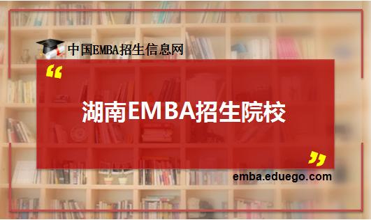 湖南EMBA招生院校