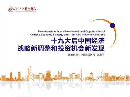 湖南大学EMBA公开课预告