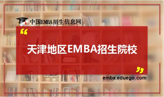 天津地区EMBA招生院校