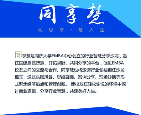 同济大学EMBA同享慧