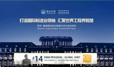同济-曼海姆EMBA连续两年位列QS全球14