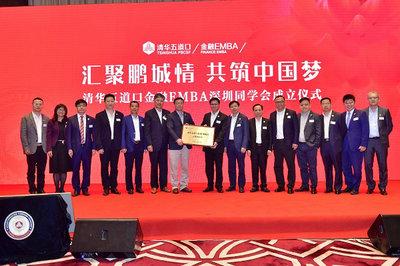 清华五道口金融EMBA深圳同学会成立