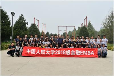 2018级人大金融EMBA素质拓展